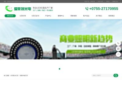 深圳市爱莱特光电科技有限公司