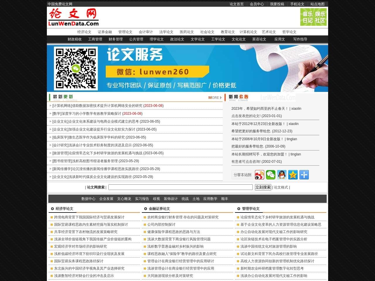 中国免费论文网_提供专业的毕业论文指导