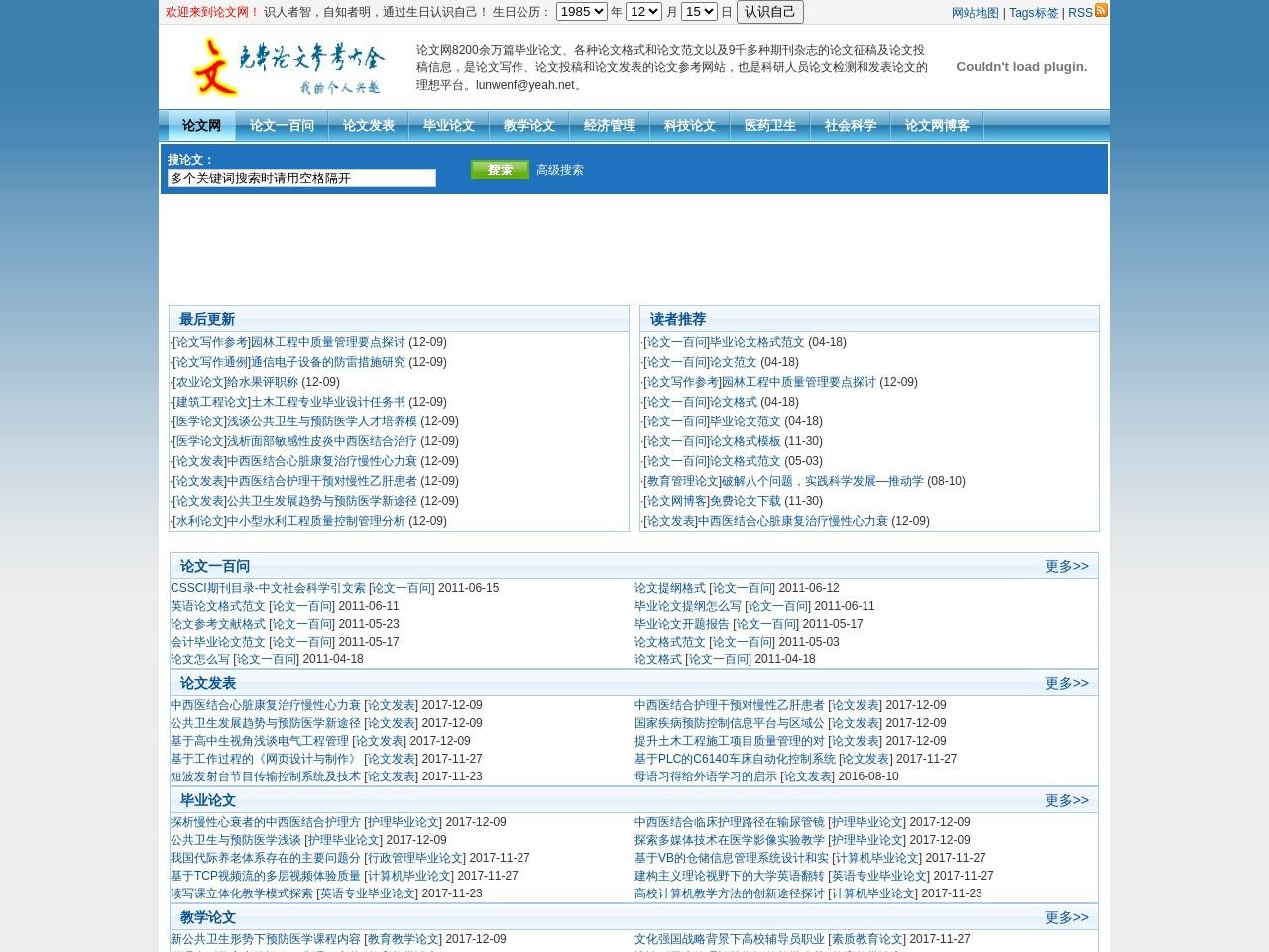 论文网_论文投稿和论文发表的参考网站