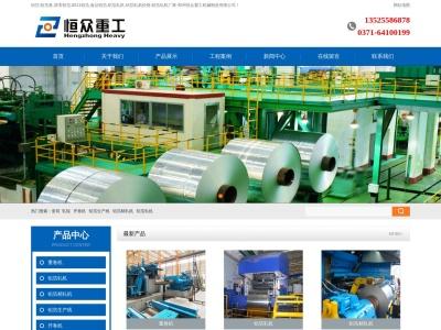铝箔轧机-郑州恒众重工机械制造