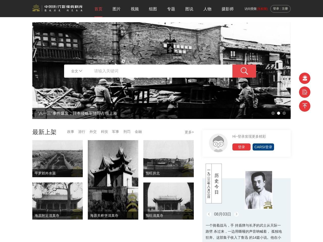 中国近代影像资料库