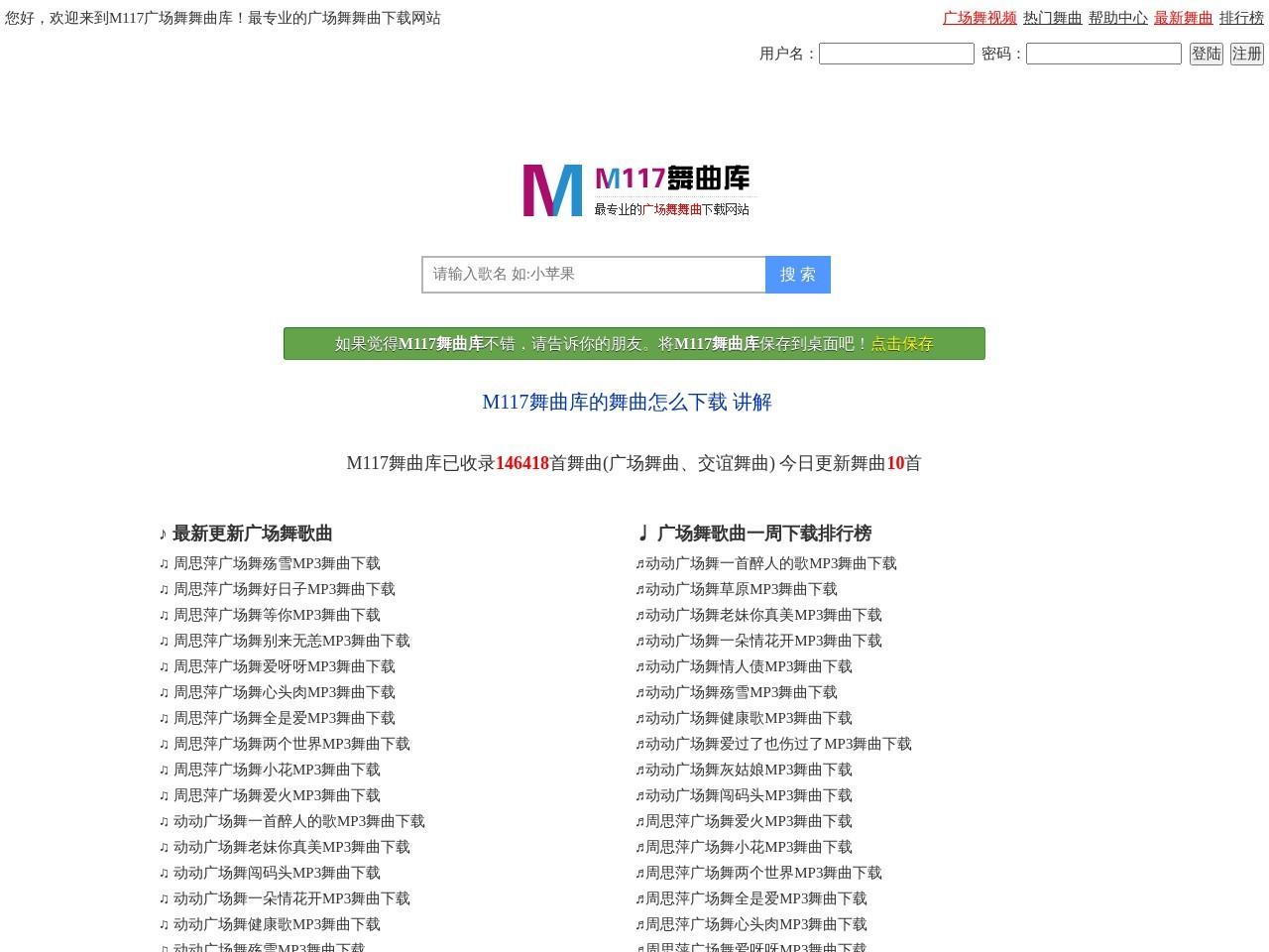 M117舞曲库
