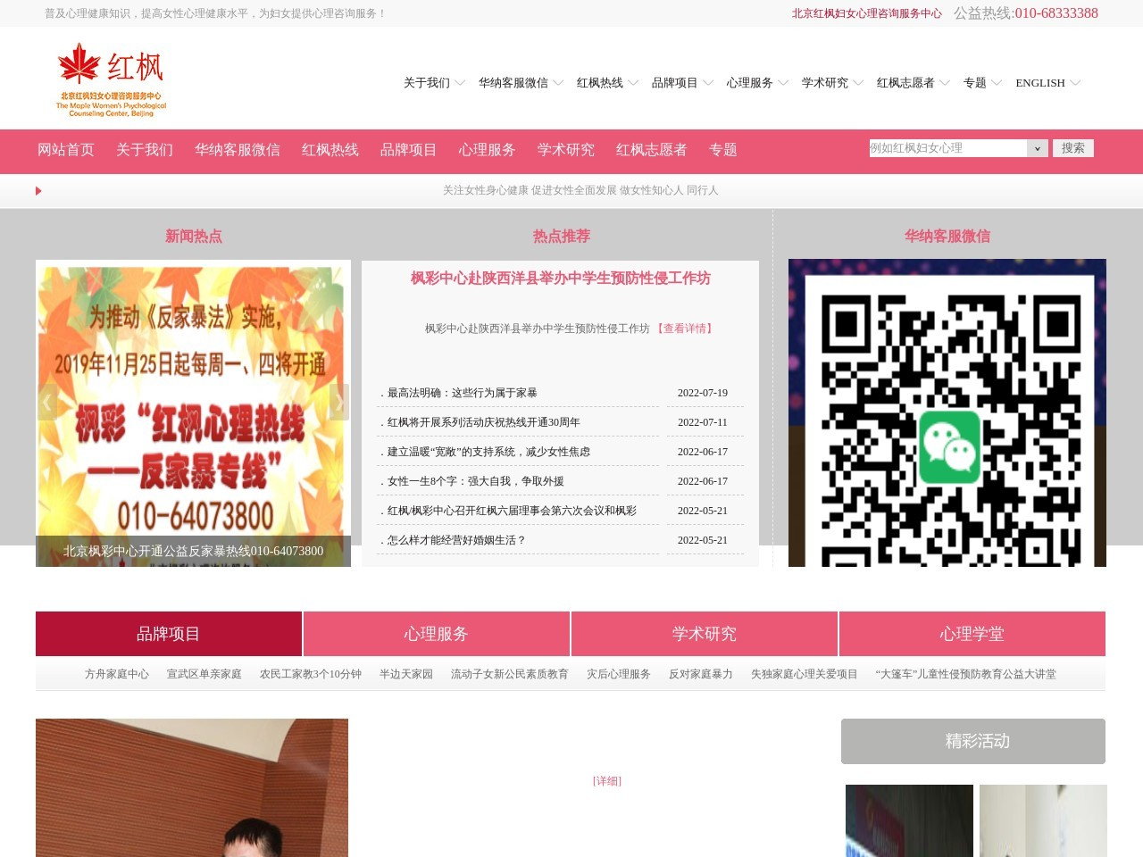 红枫妇女心理咨询中心