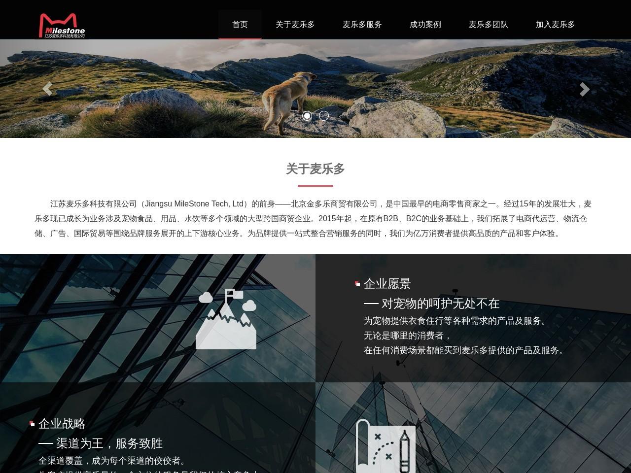 江苏麦乐多科技有限公司