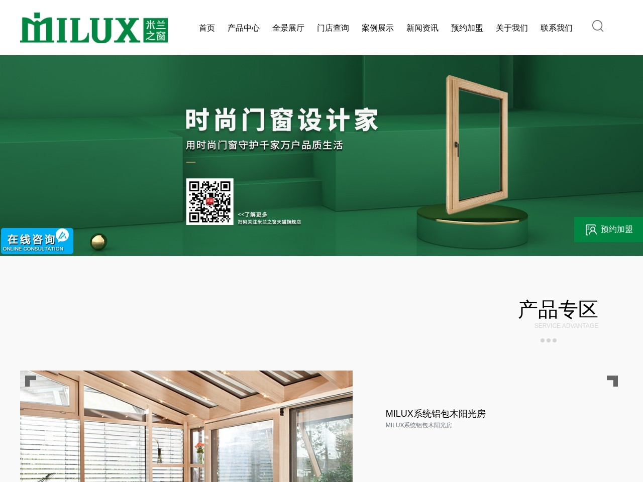 米兰之窗(www.miluxwindows.com)