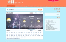 米胖旅游网