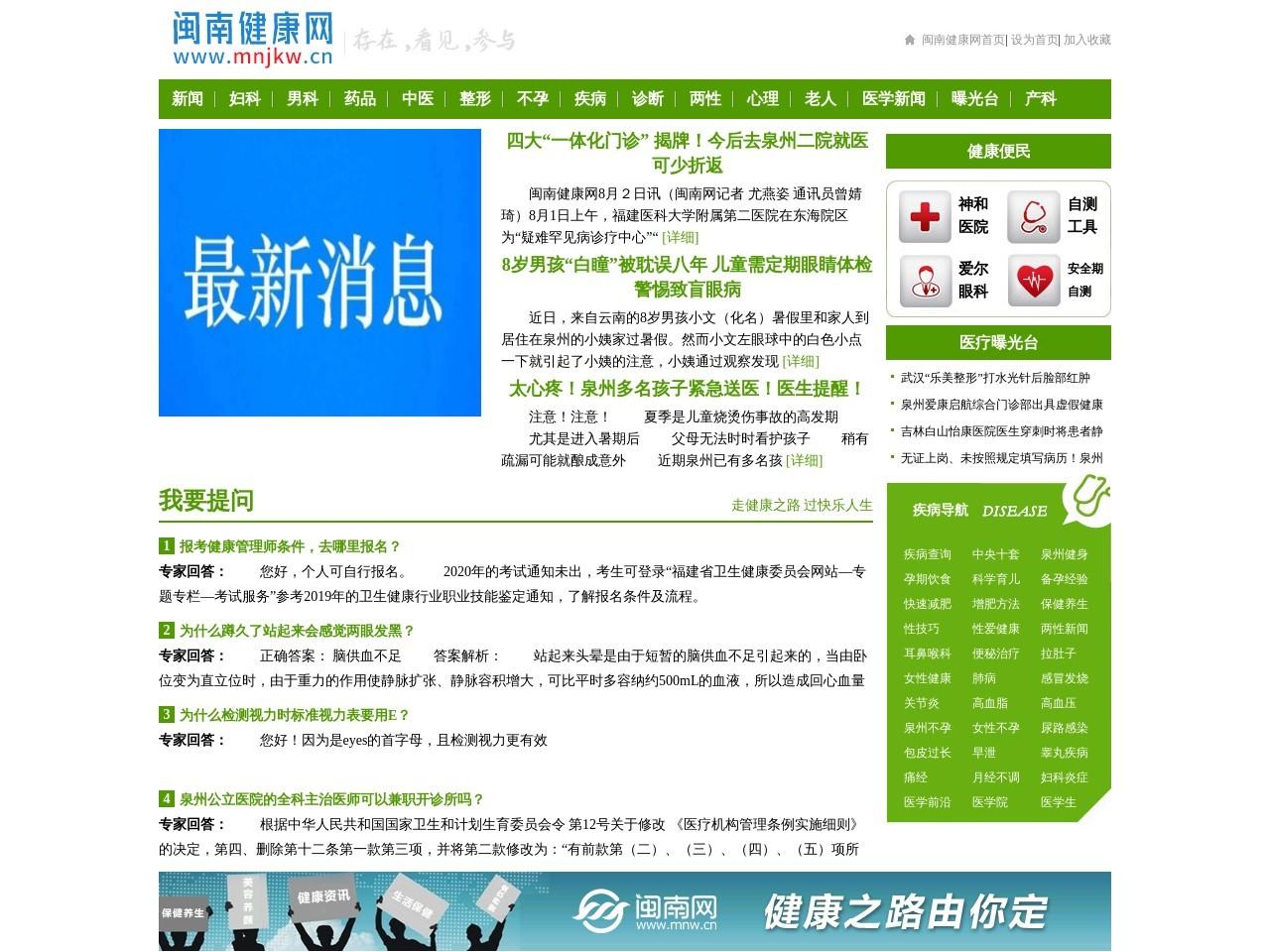 闽南健康网_健康周刊解读健康新闻热点话题
