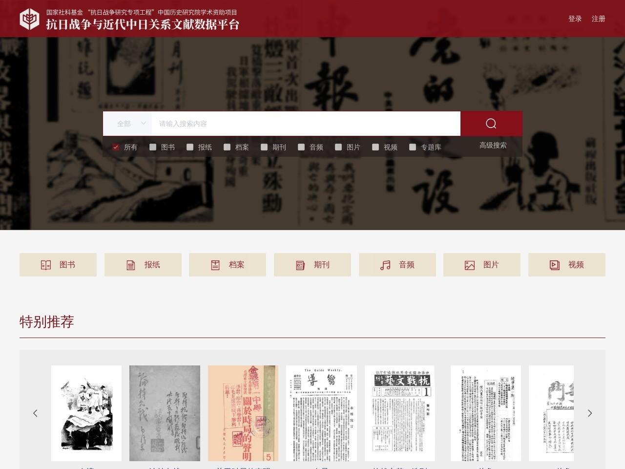 抗日战争与近代中日关系文献数据平台