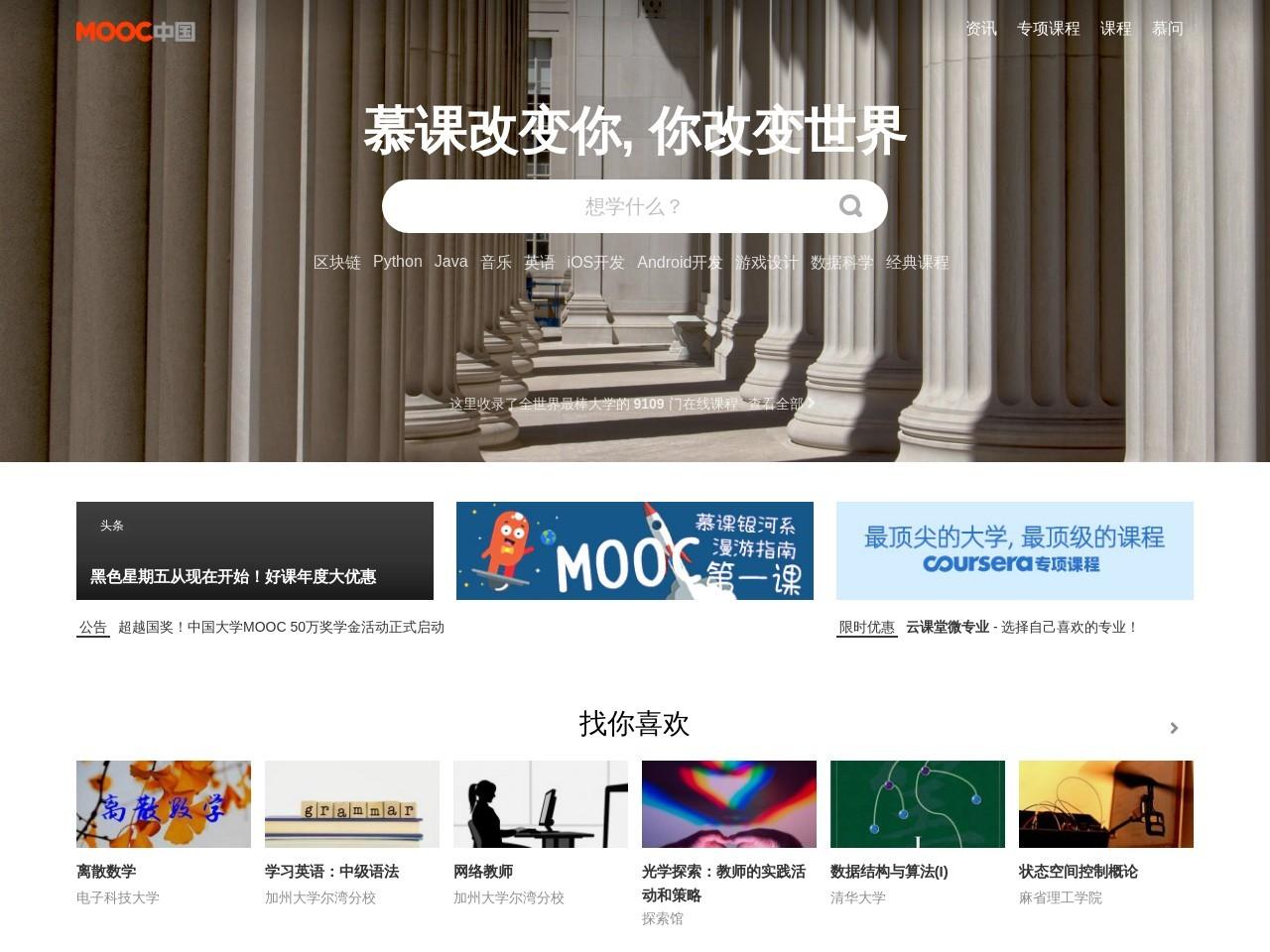 MOOC中国