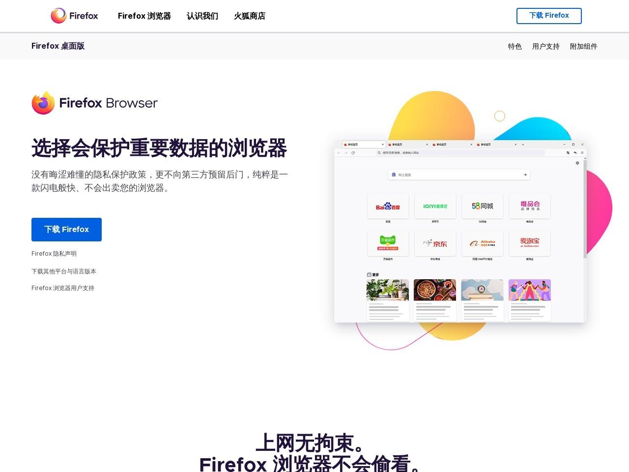 谋智网络Firefox
