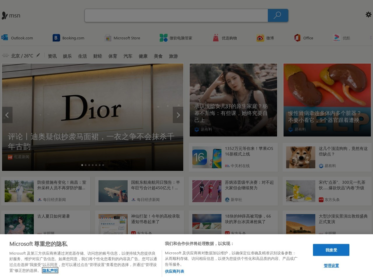 MSN中国