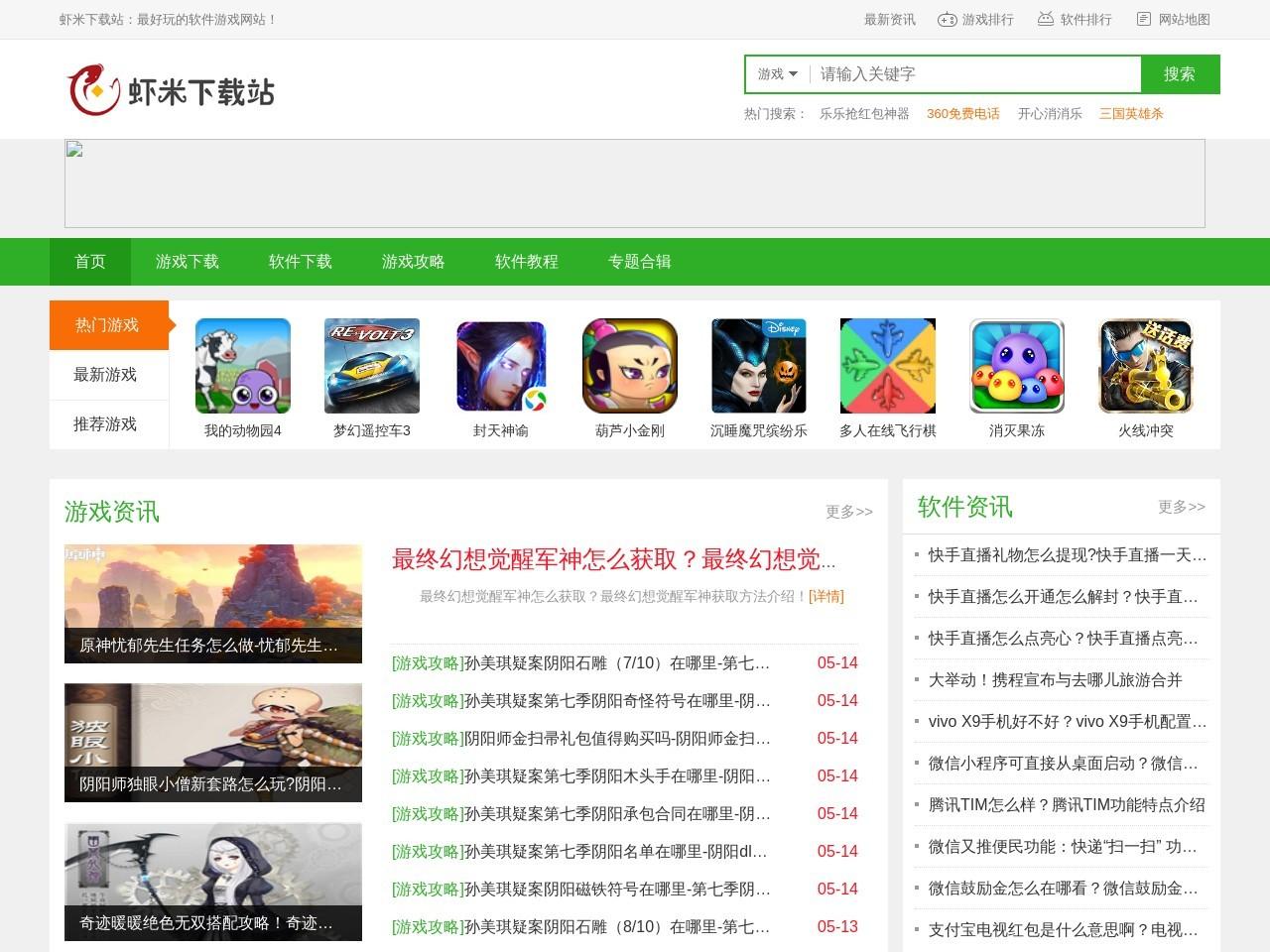 安卓软件下载_虾米下载站