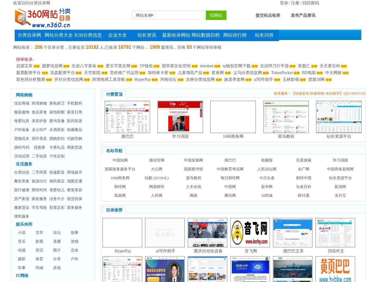 N360网站网址目录