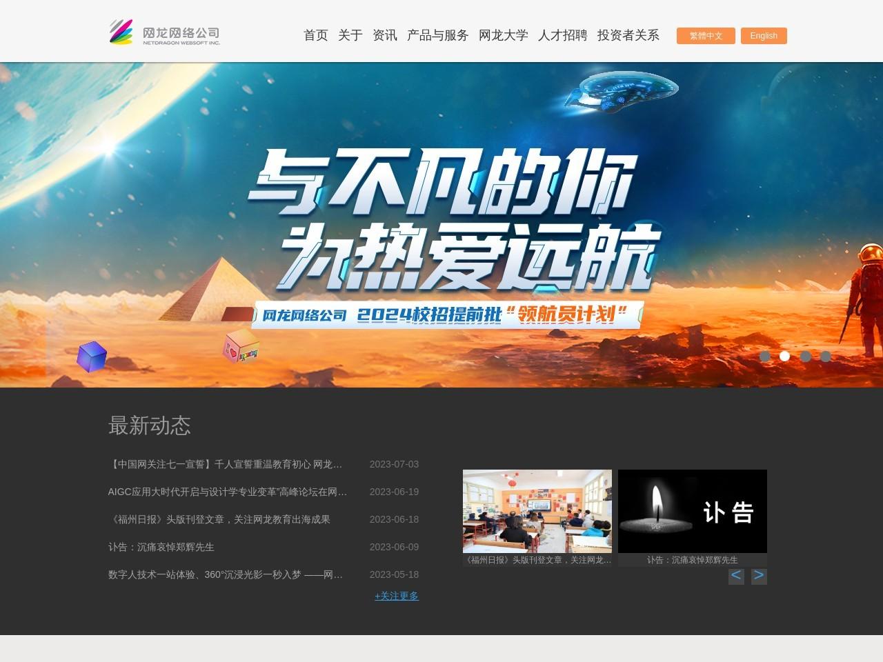 网龙网络控股有限公司