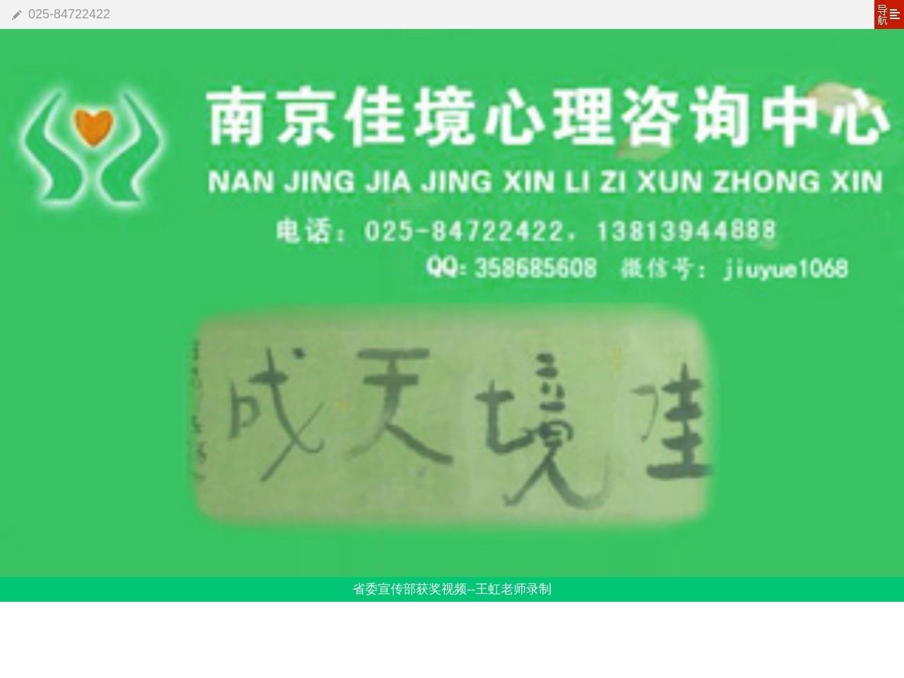 南京心理咨询网--南京佳境心理咨询中心