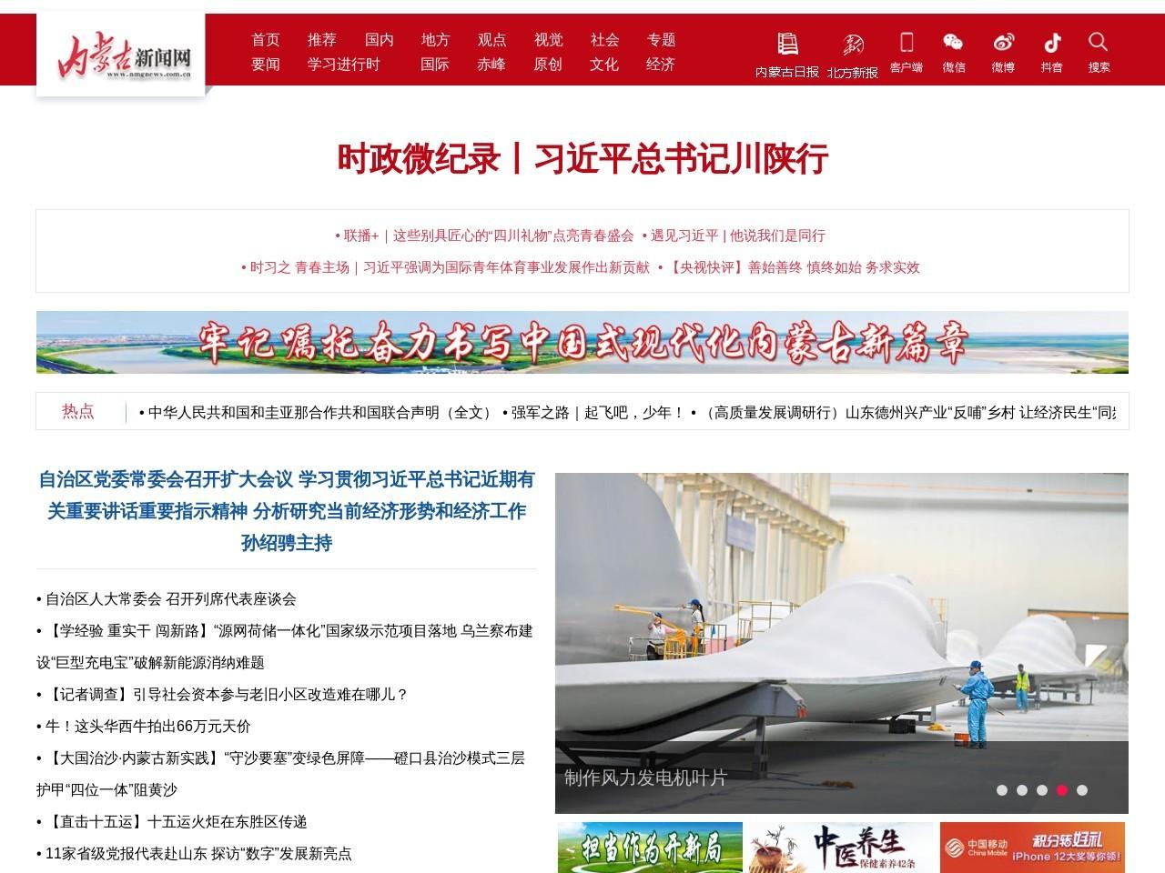 内蒙古新闻网_内蒙古综合性门户网站