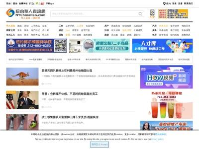 纽约华人资讯网