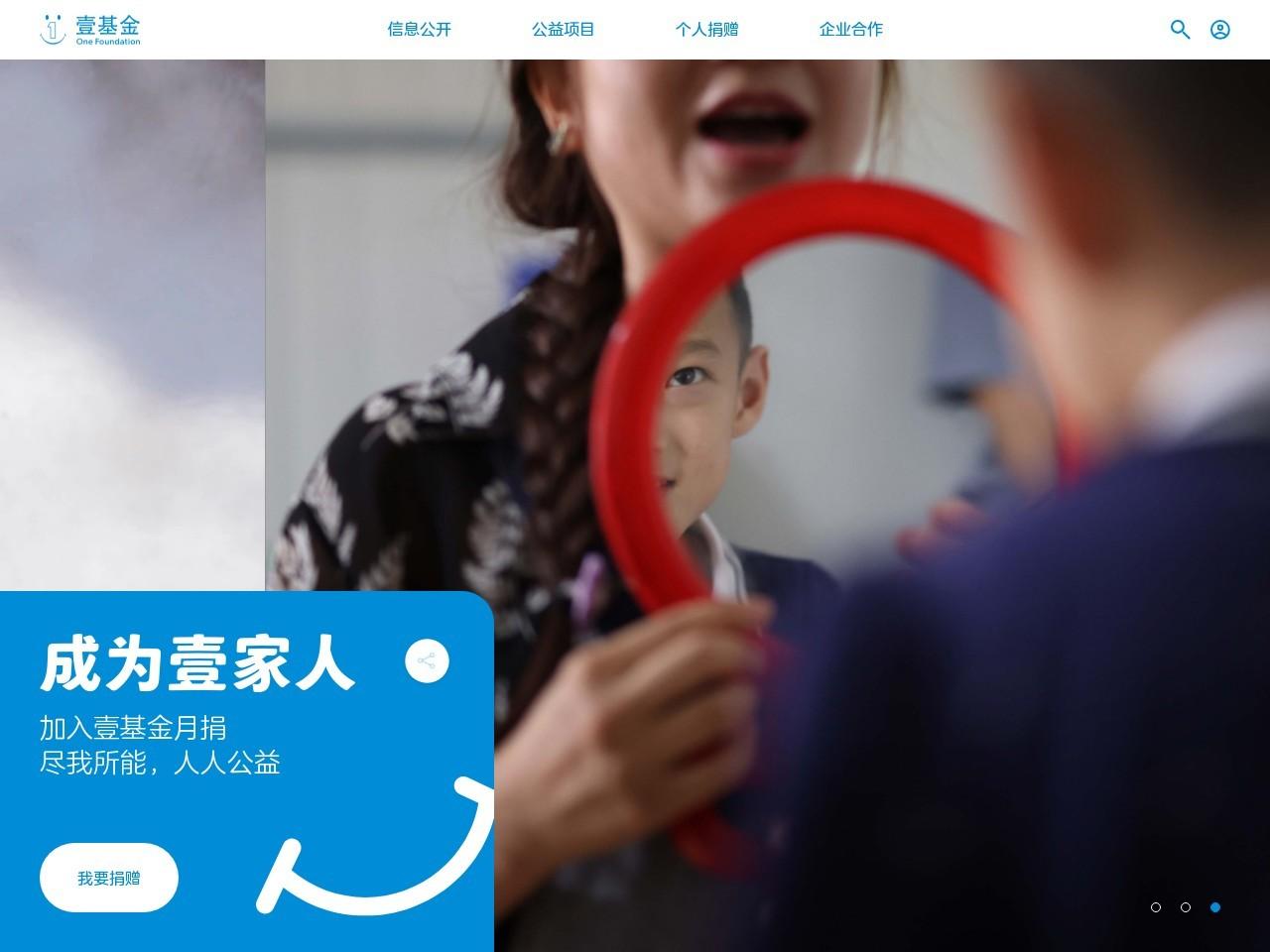 壹基金官方网站