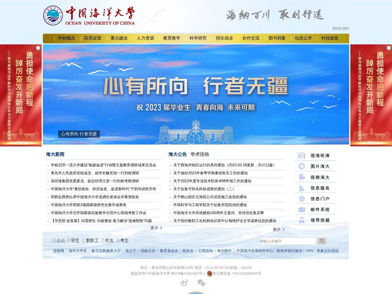 中国海洋大学官网