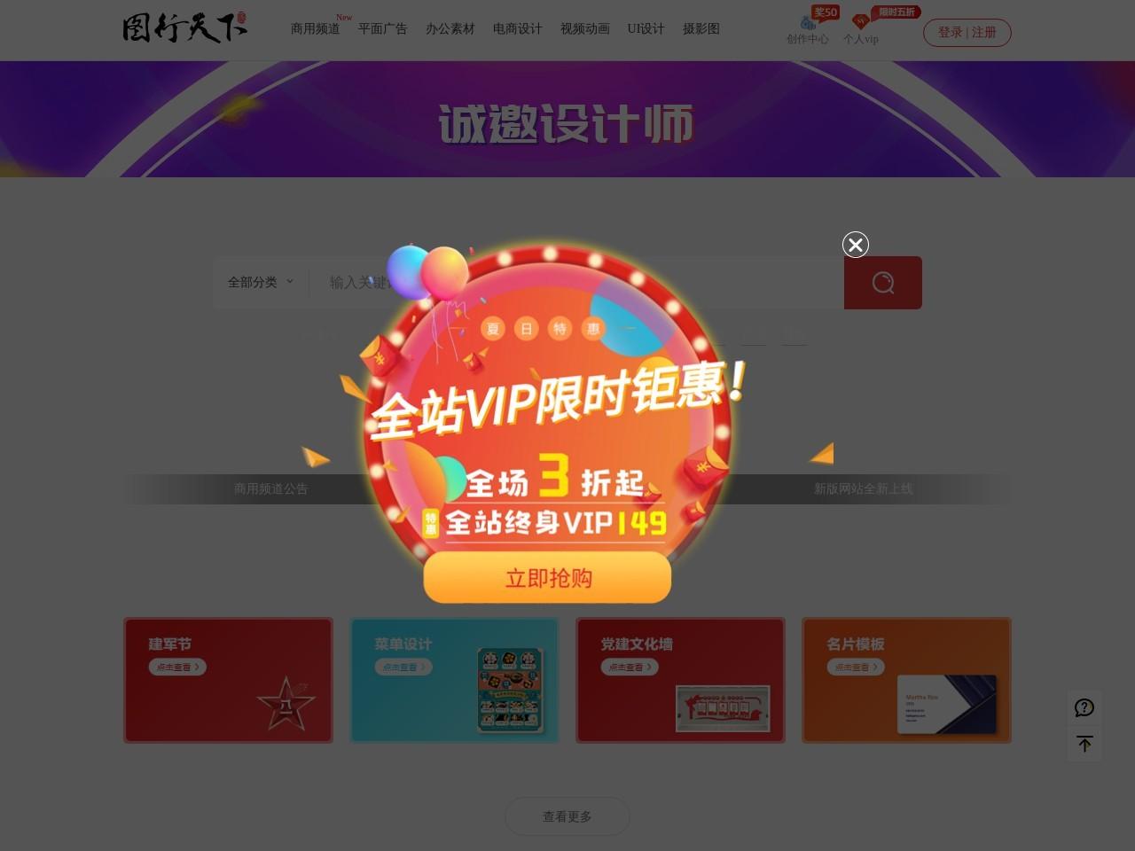 图行天下图库_免费设计素材下载网站