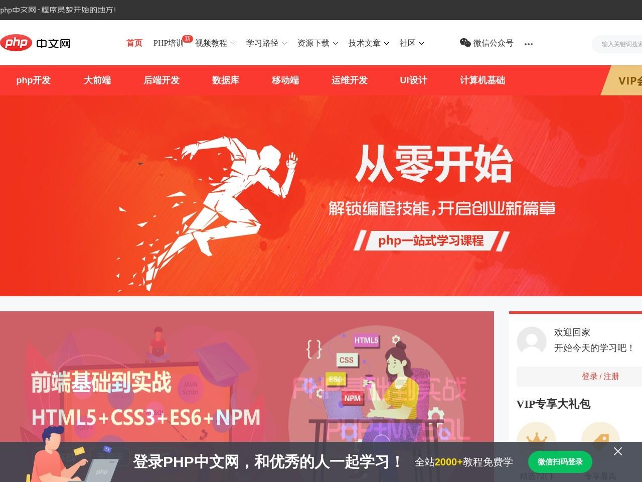 php中文网_免费php在线学习平台