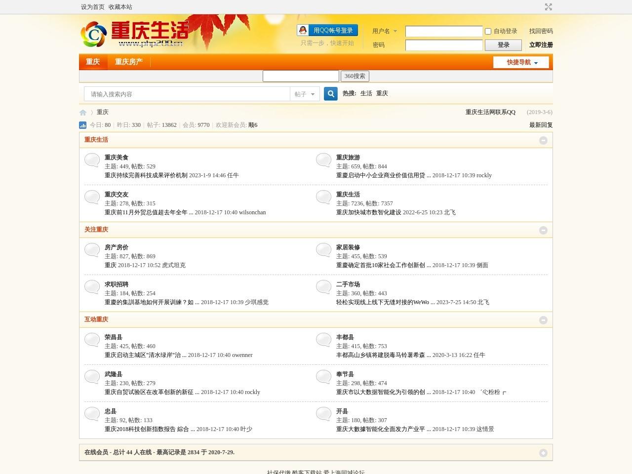 重庆生活网-重庆生活论坛