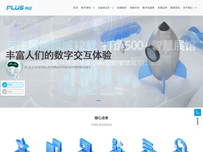 杭州向正科技