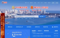 青岛政务网
