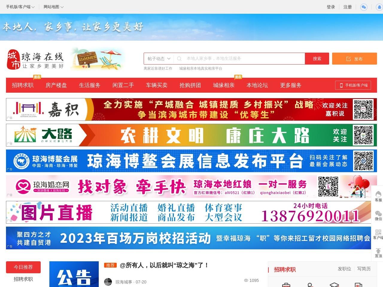 琼海在线,城市互联网综合服务平台!