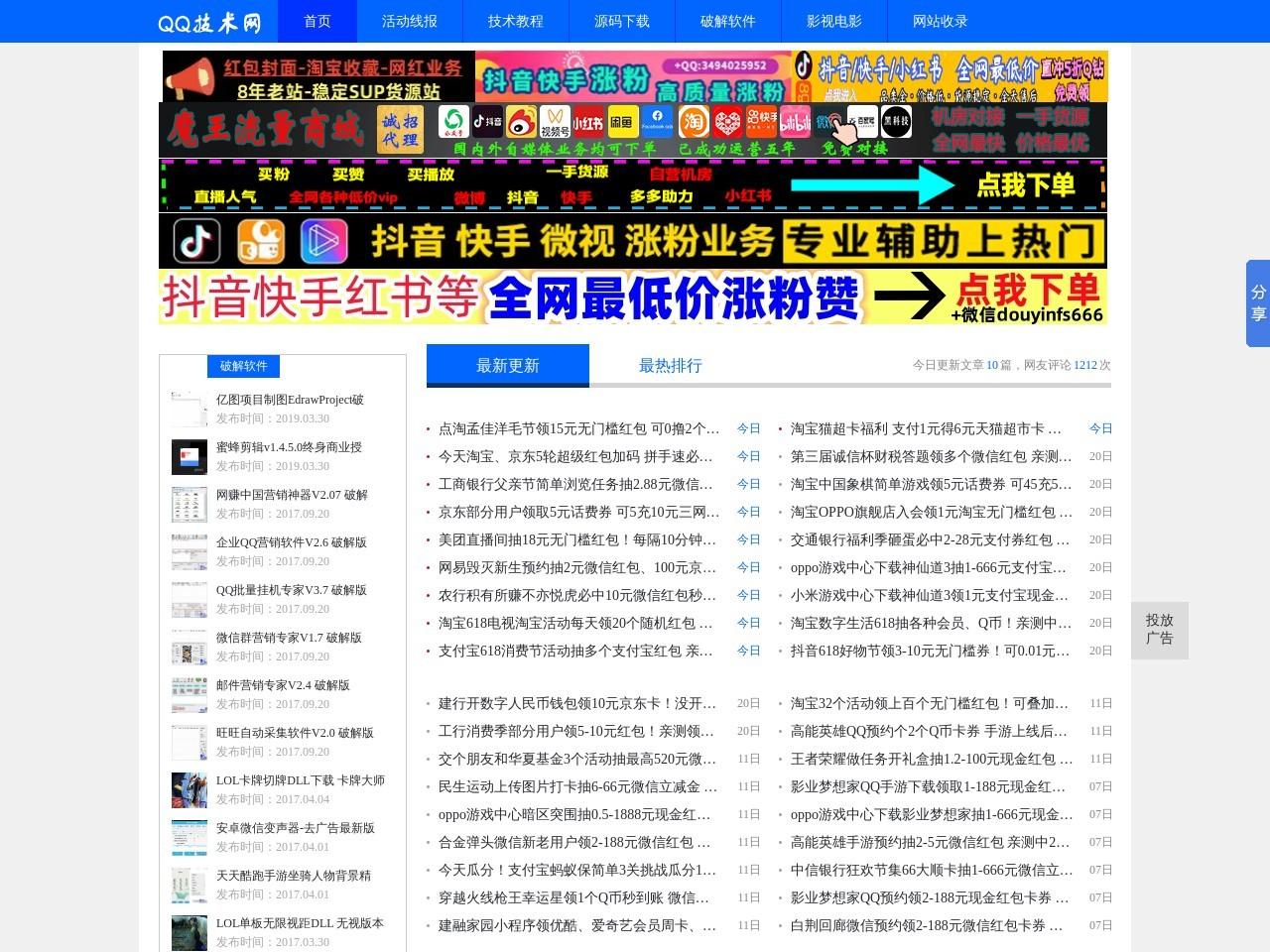 QQ技术网-专注分享QQ资源网站,提供QQ最新技术