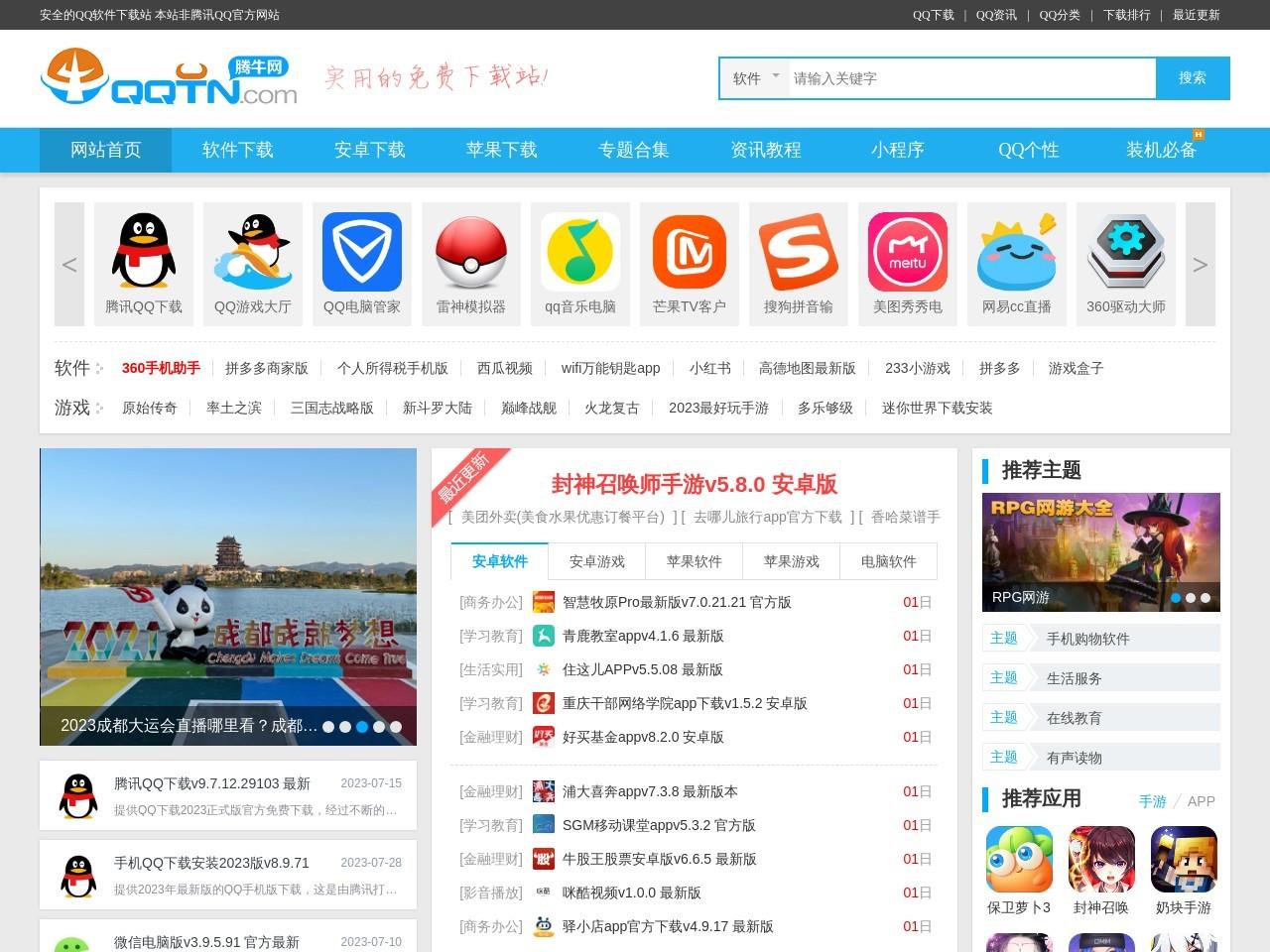腾牛网_实用的免费软件下载_安全的QQ软件下载站