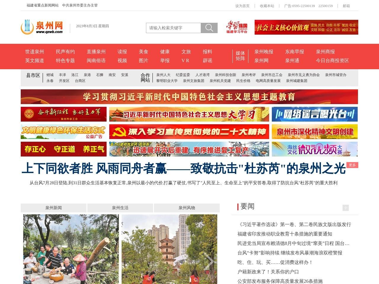 泉州网_泉州晚报社_泉州新闻门户网站