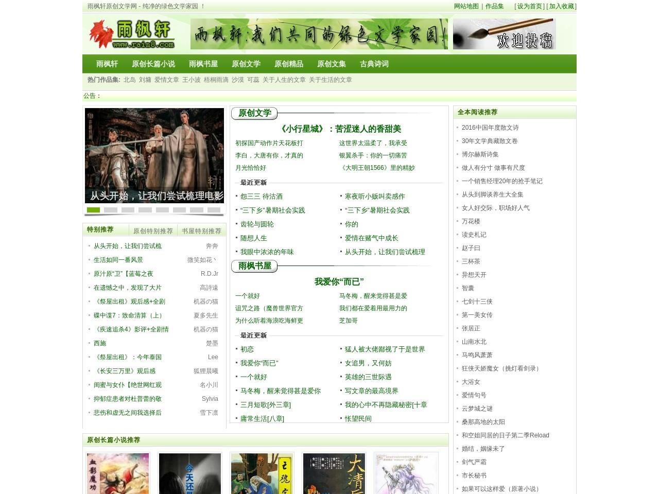 雨枫轩_原创文学_中外名著_在线阅读_TXT下载