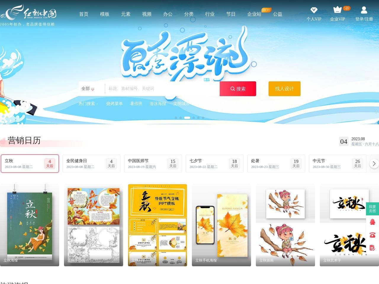 红动中国-专业设计素材服务平台