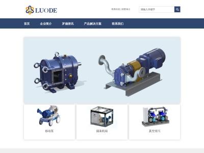 青岛罗德通用机械设备有限公司