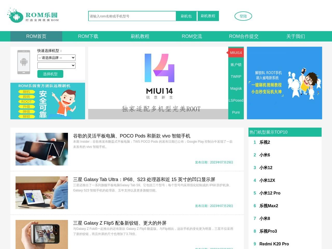 ROM乐园官网_专注于打造全网优质特色ROM刷机包下载官方网站