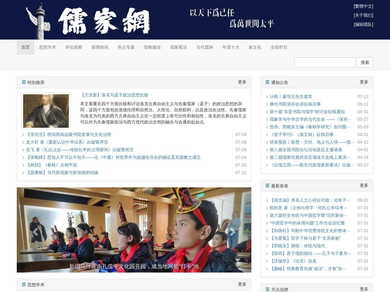"""儒家网_当代""""大陆新儒家""""思想平台"""
