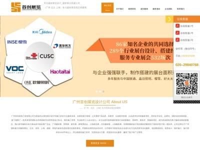 广州首创建材展展览设计