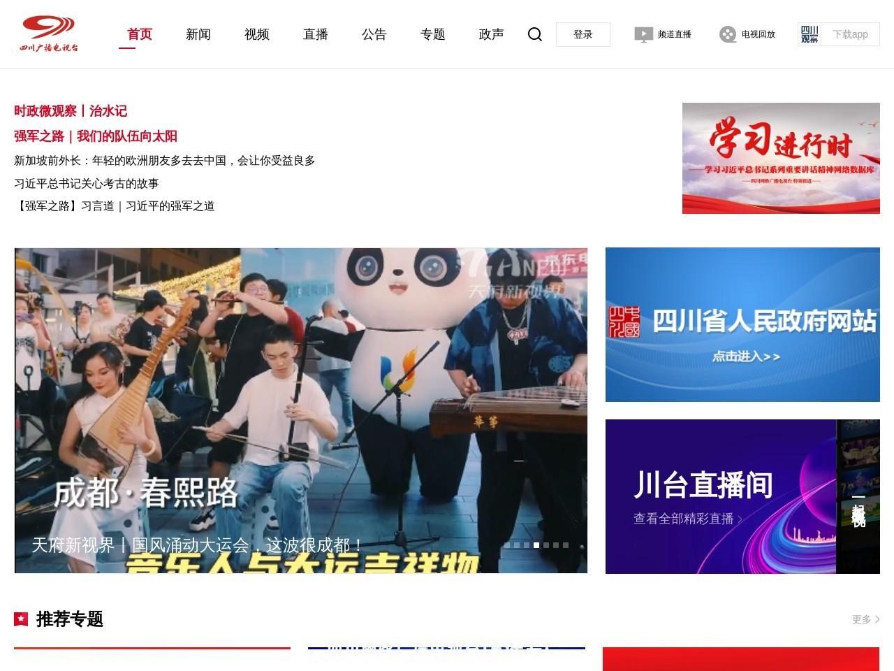 四川网络广播电视台