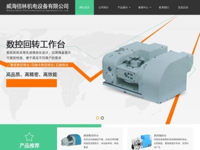 威海佰林机电设备有限公司