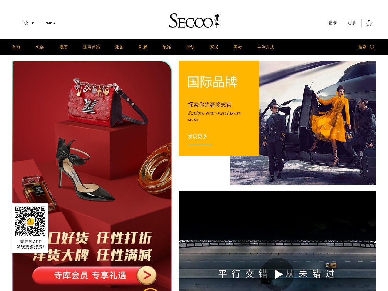 寺库网_全球奢侈品服务平台