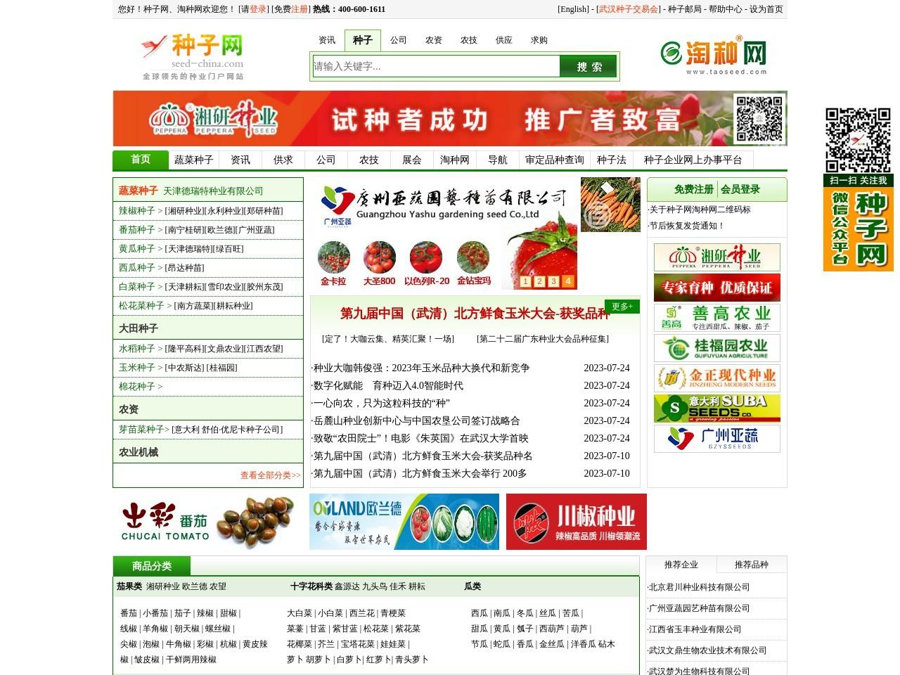 种子网_天鸿种子网_中国种子行业最具实力电子商务平台