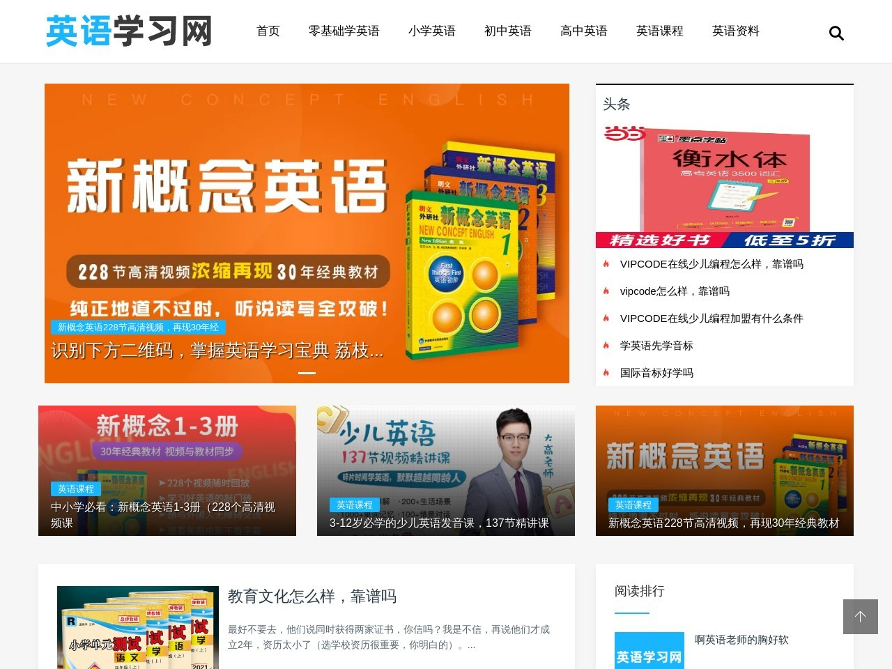 英语学习网_免费在线学习英语的网站