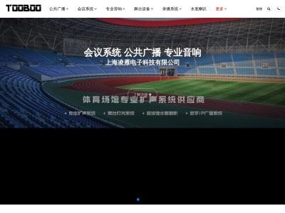 上海凌雁电子