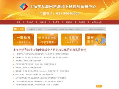 上海市互联网违法和不良信息举报中心