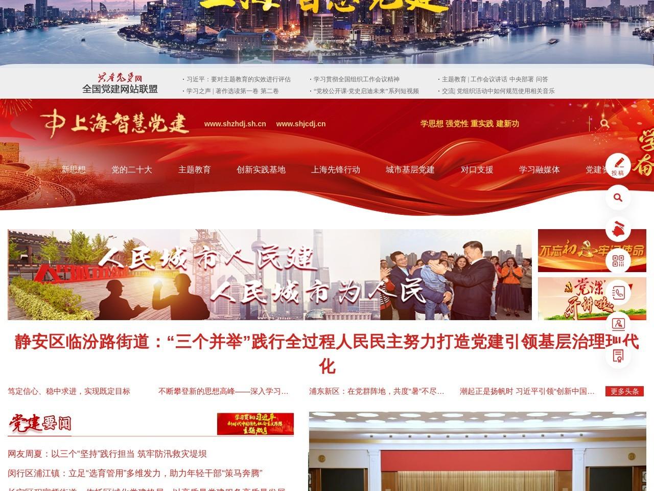 上海基层党建网