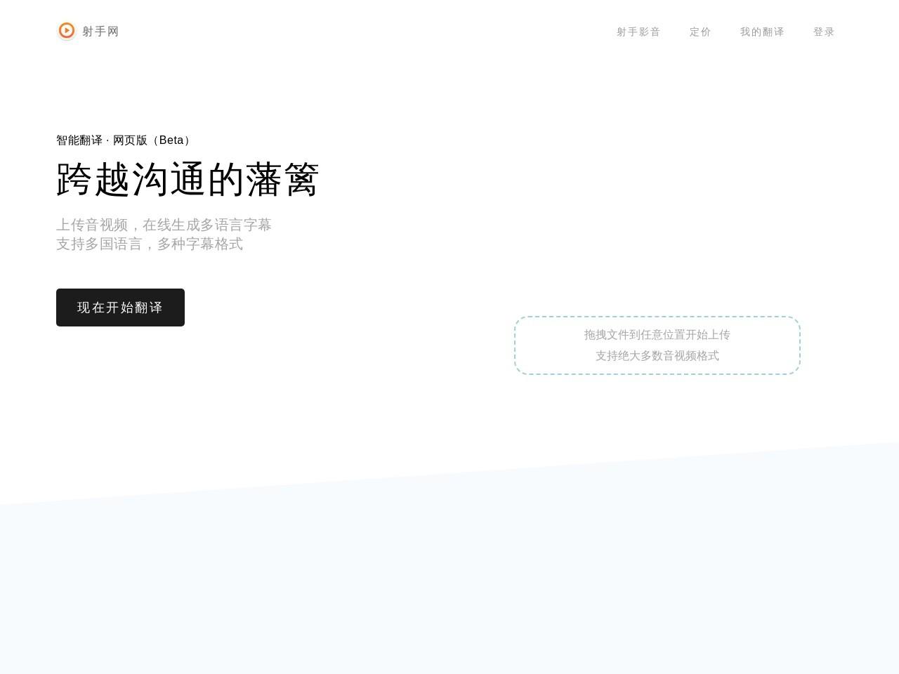 射手字幕网