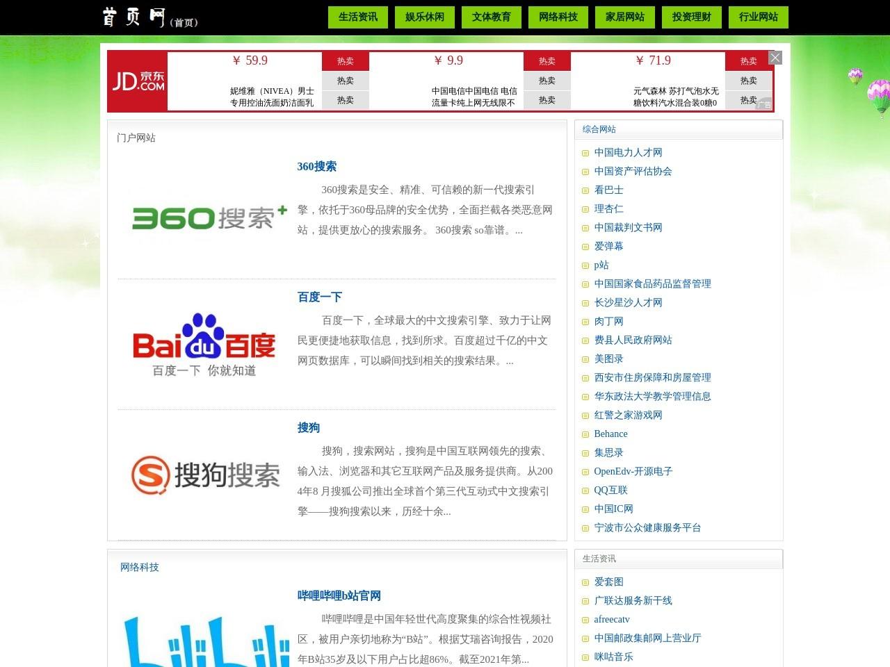 嘉鱼热线_湖北省嘉鱼县地方网站