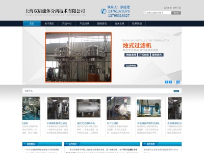 上海双启流体分离技术有限公司
