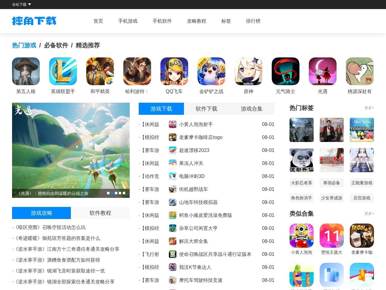 WWE摔角中文网